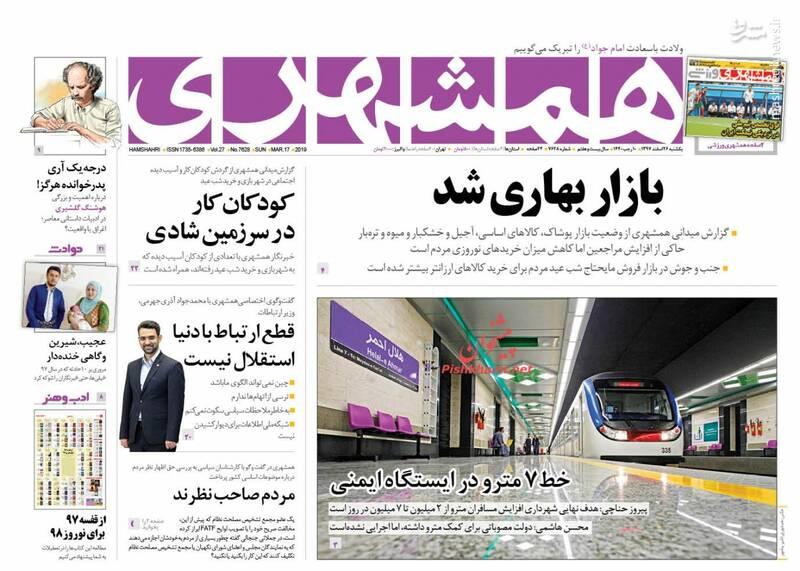 همشهری: بازار بهاری شد