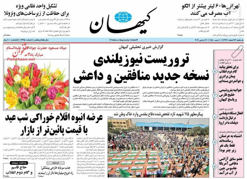 کیهان: تروریست نیوزیلندی نسخه جدید منافقین و داعش