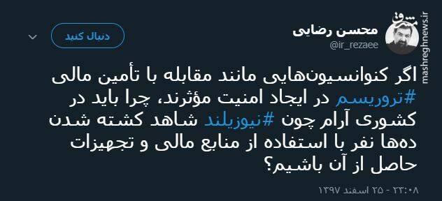 استدلال محسن رضایی در مخالفت با FATF