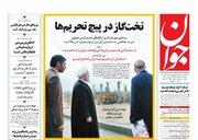 عکس/ صفحه نخست روزنامههای دوشنبه ۲۷ اسفند