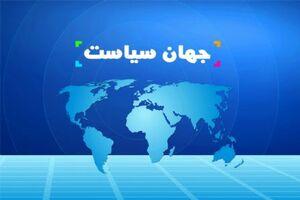۱۲ رویداد مهم بینالمللی در سالی که گذشت