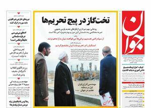 صفحه نخست روزنامههای دوشنبه ۲۷ اسفند