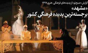 «مشهد» برجستهترین پدیده فرهنگی کشور