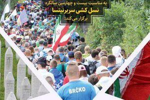 فراخوان فعالان فرهنگی و درمانی برای راهپیمایی «مارش میرا»