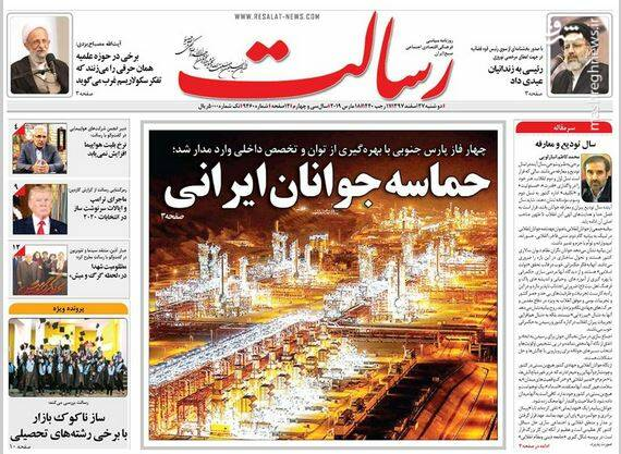 رسالت: حماسه جوانان ایرانی