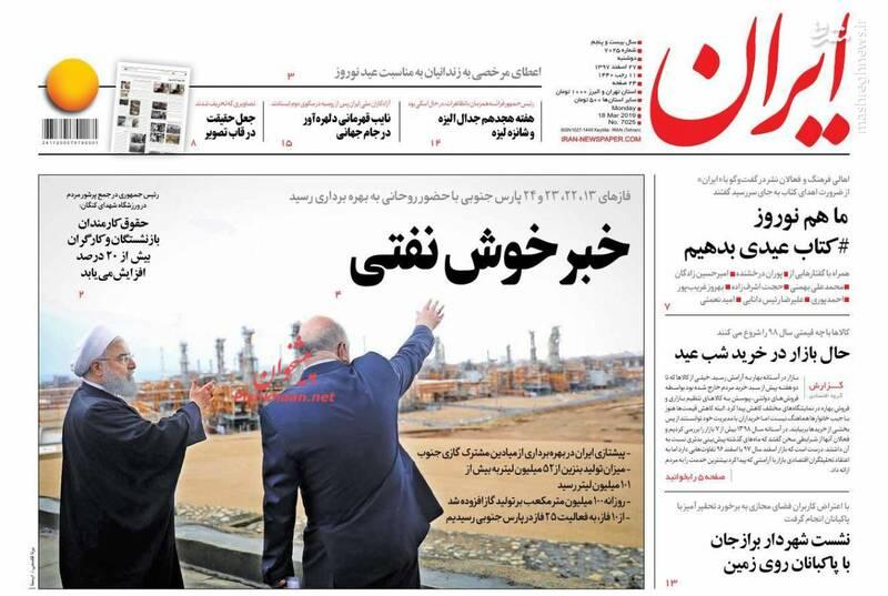 ایران: خبر خوش نفتی