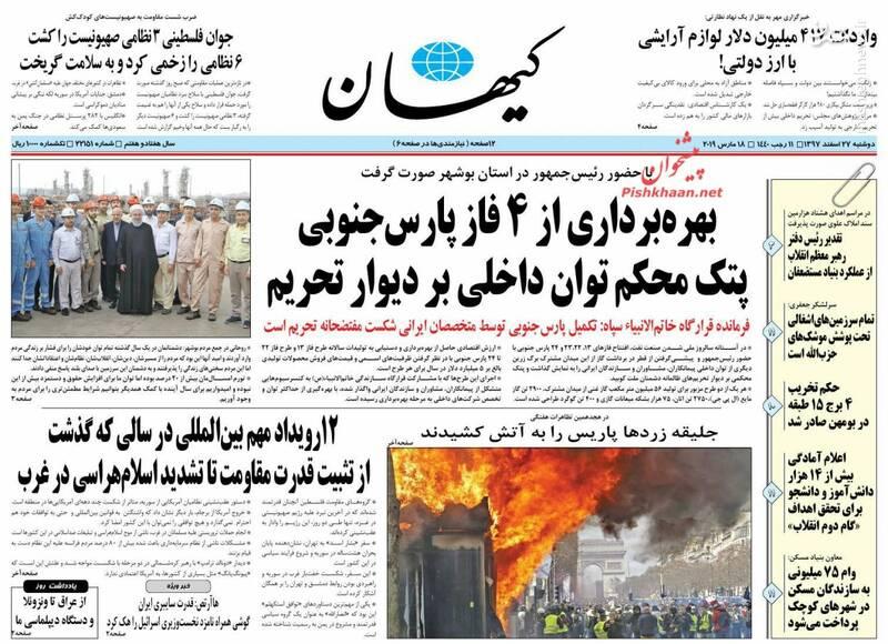 کیهان: بهره برداری از ۴ فاز پارس جنوبی پتک محکم توان داخلی بر دیوار تحریم