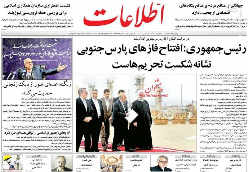 اطلاعات: رئیسجمهوری: افتتاح فازهای پارس جنوبی نشانه شکست تحریمهاست
