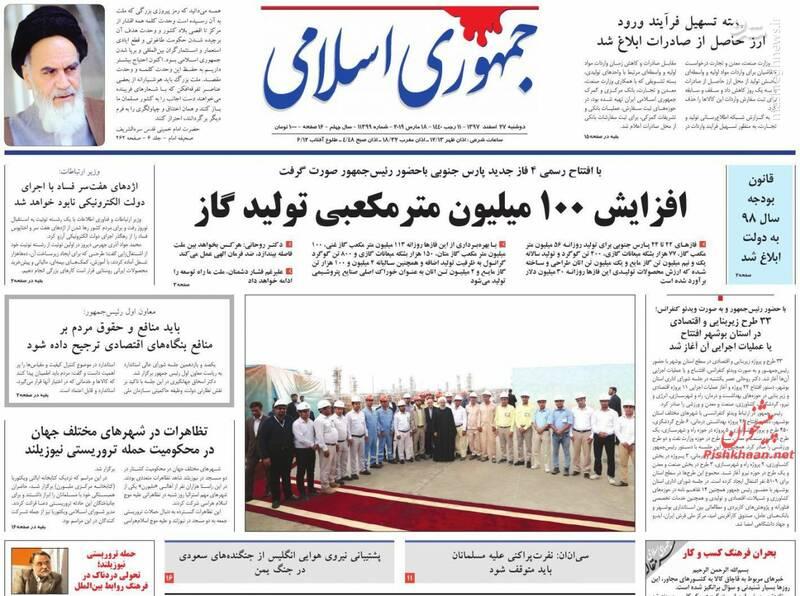 جمهوری اسلامی: افزایش ۱۰۰ میلیون مترمکعبی تولید گاز