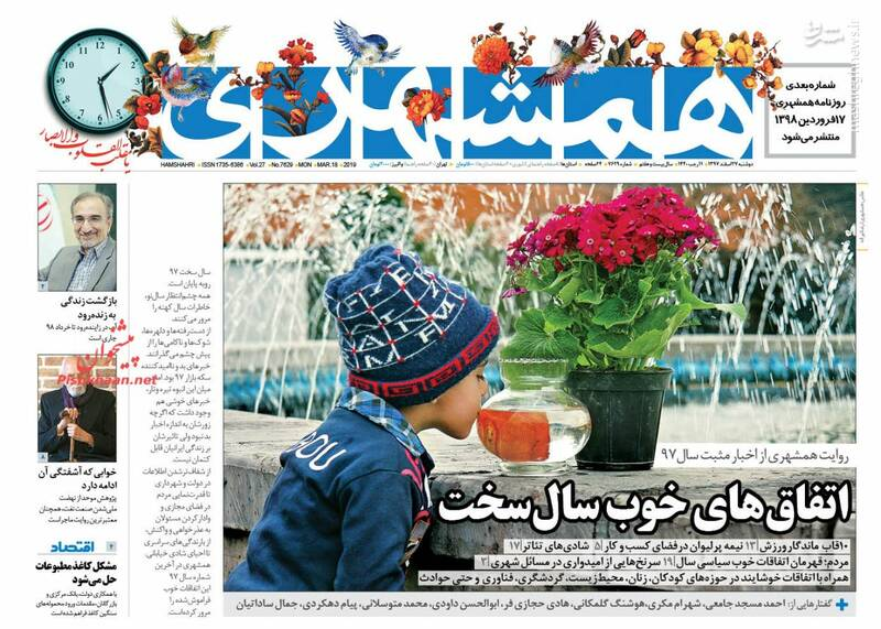 همشهری: اتفاقهای خوب سال سخت