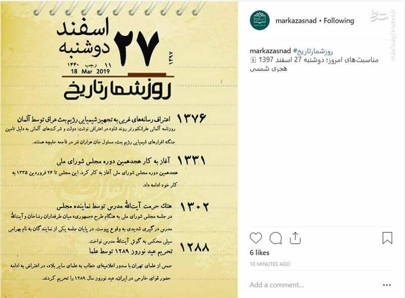 هتک حرمت آیت الله مدرس توسط نماینده مجلس