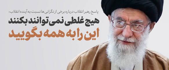 مهمترین جملهی رهبر انقلاب در سال ۹۷ کدام است؟