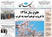 عکس/ صفحه نخست روزنامههای سهشنبه ۲۸ اسفند
