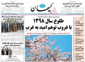 صفحه نخست روزنامههای سهشنبه ۲۸ اسفند