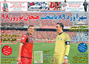 عکس / روزنامههای ورزشی سهشنبه ۲۸ اسفند