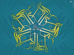 حدیث روز/ دستور امام علی(ع) برای مبارزه با تحریم کنندگان