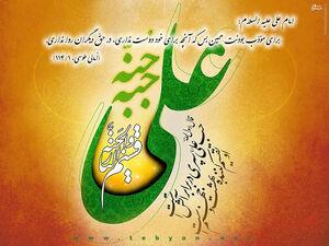 حدیث روز/ کلام امام علی(ع) درباره رهآورد شوم تفرقه