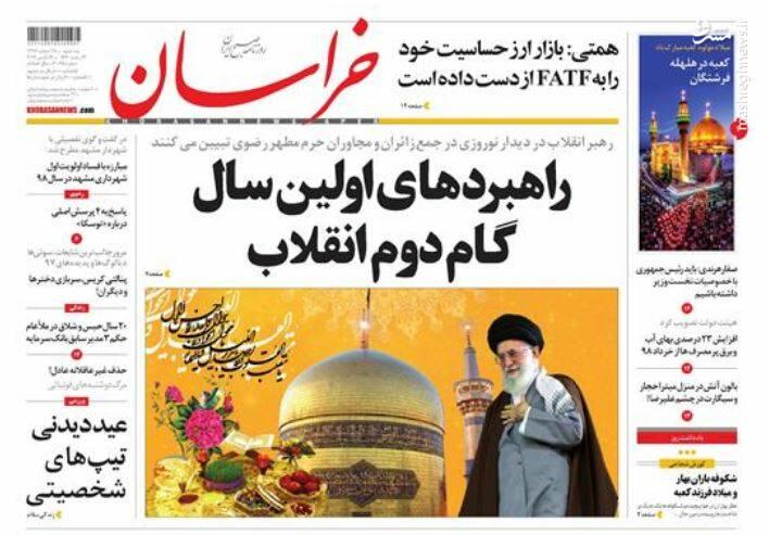 خراسان: راهبردهای اولین سال گام دوم انقلاب
