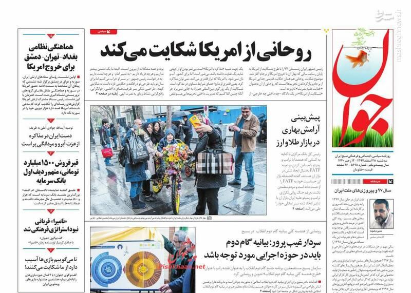 جوان: روحانی از امریکا شکایت میکند