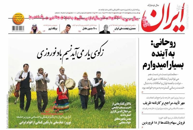 ایران: روحانی: به آینده بسیار امیدوارم