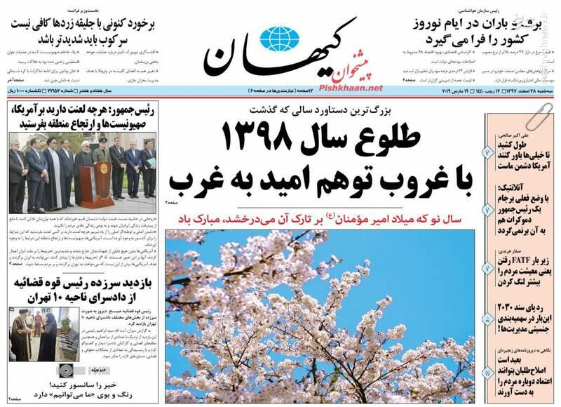 کیهان: طلوع سال ۱۳۹۸ با غروب توهم امید به غرب