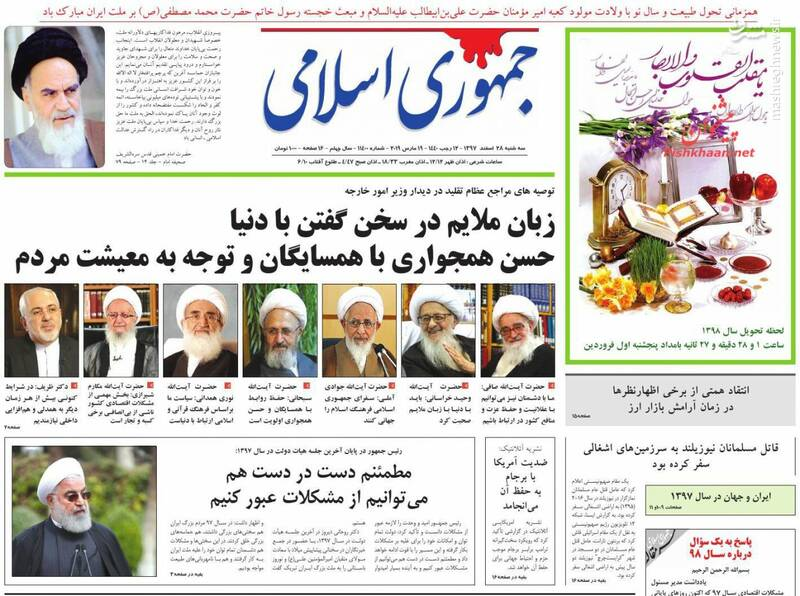 جمهوری اسلامی: زبان ملایم در سخن گفتن با دنیا، حسن همجواری با همسایگان و توجه به معیشت مردم