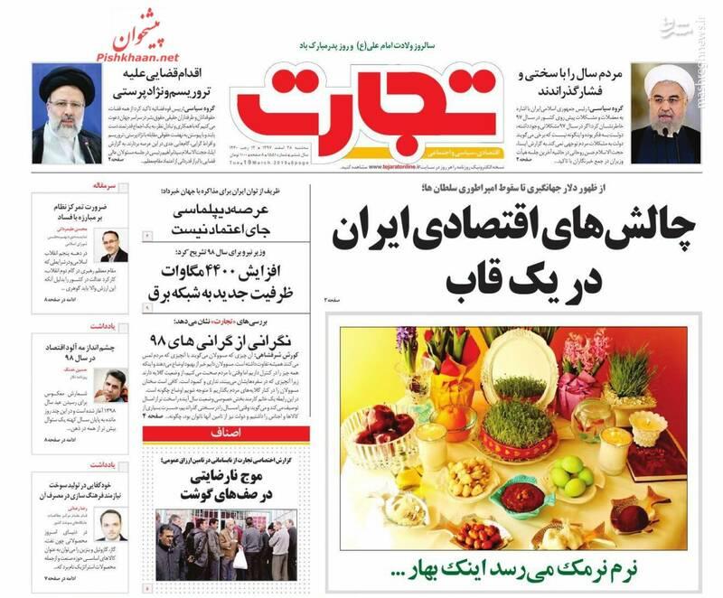 تجارت: چالشهای اقتصادی ایران در یک قاب