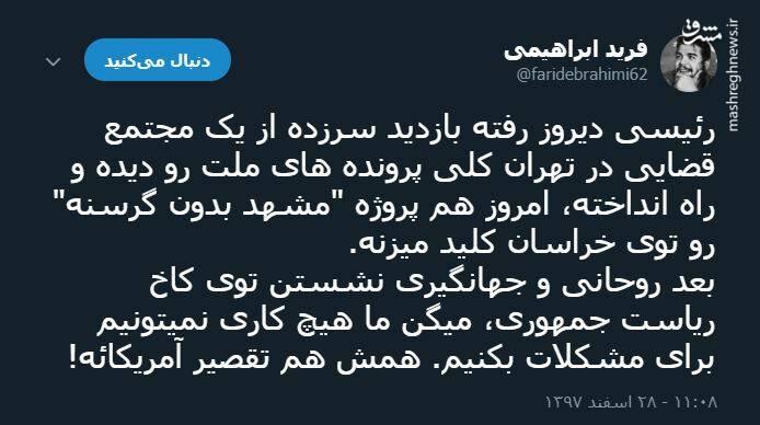 تفاوت مدیر جهادی با مدیران کاخ نشین