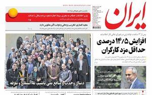 نشر اکاذیب کار دست مدیرمسئول روزنامه ایران داد