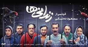 زندانی ها
