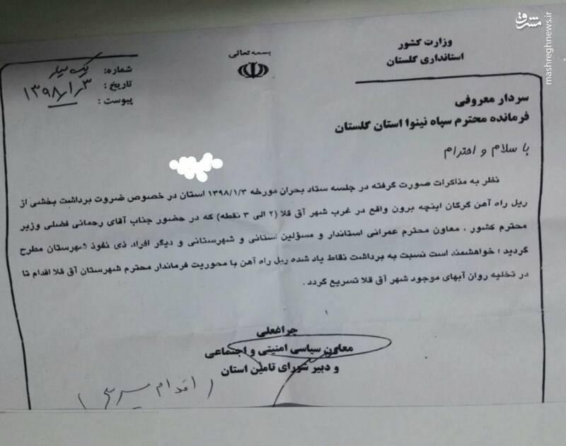 درخواست استانداری گلستان از سپاه برای انفجار جاده +سند