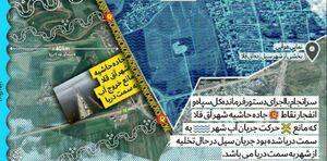 همه جزئیات انفجار خط راه آهن گلستان