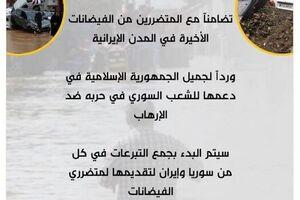 کمپین دانشجویان سوری برای حمایت از سیلزدگان ایران