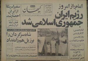 """رای هویدا به """"جمهوری اسلامی"""" چه بود؟"""