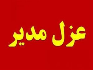 مدیر خارج نشین بیمارستان امام خمینی (ره) عزل شد +سند