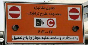 صبح روز شنبه چراغ دوربینهای کنترل طرح ترافیک روشن میشود