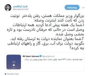 آقای آذری جهرمی از وضعیت راهها و آب پلدختر چه خبر؟!