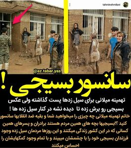 عکس/ سانسور بسیجی توسط خانم سلبریتی!