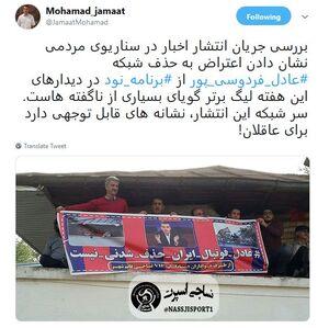 سناریوی مردمی نشاندادن اعتراض به حذف شبکه عادل
