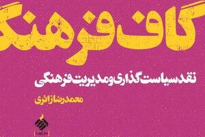 کتاب گاف فرهنگ - محمدرضا زائری - کراپشده