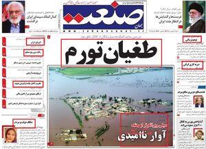 چطور با نیمصفحه روزنامه مردم را ناامید کنیم؟! +عکس