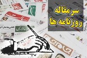 مفسدان با صدایی بلندتر فریاد میزنند!/ مشی دولتمردان دیروز و امروز
