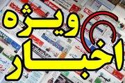 یک تفنگدار آمریکایی گم شد!/ نمره دولت که ۲۰ است تا نظر مردم چه باشد!/ تذکر لاریجانی به روحانی درباره شرکتهای دولتی