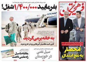 صفحه نخست روزنامههای یکشنبه ۱۸ فروردین