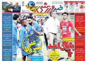 عکس/ روزنامههای ورزشی یکشنبه ۱۸ فروردین
