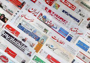 بحران اقتصادی به رسانهها رسید