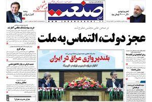 صفحه نخست روزنامههای دوشنبه ۱۹ فروردین