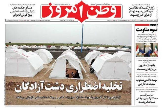 وطن امروز: تخلیه اضطراری دشت آزادگان