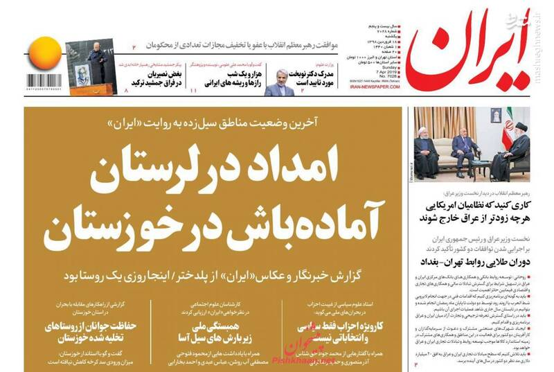 ایران: امداد در لرستان آماده باش در خوزستان