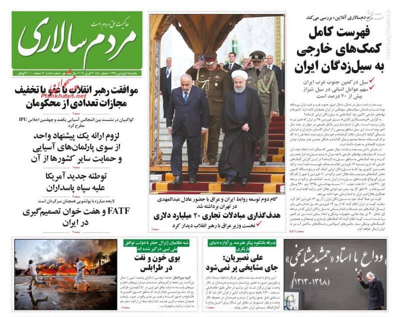 مردم سالاری: فهرست کامل کمکهای خارجی به سیلزدگان ایران